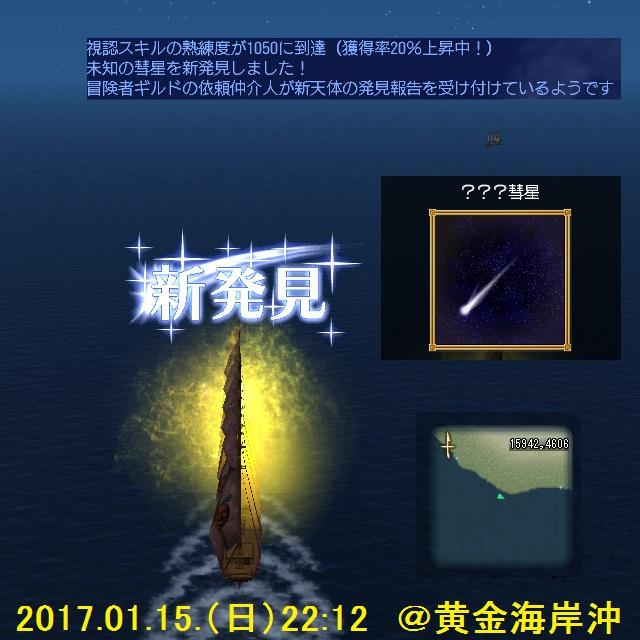 star201701152212.jpg
