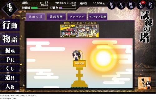 hakuouki20170121-04.jpg