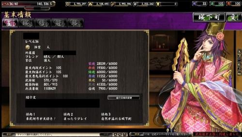onimusya20170104-02_20170105032950d3c.jpg