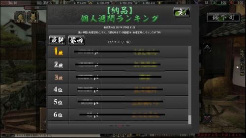 onimusya20170104-03.jpg