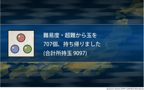 touken20161125-03.jpg