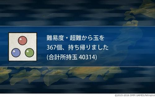 touken20161129.jpg