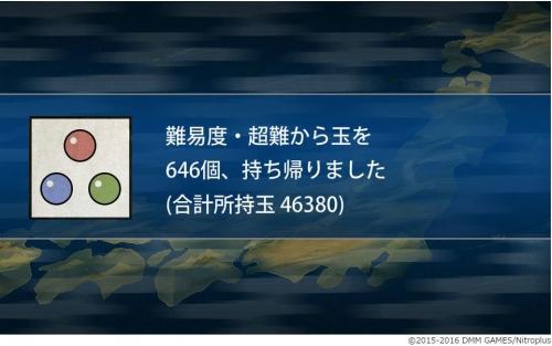 touken20161130-02.jpg