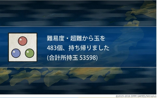 touken20161202-01.jpg