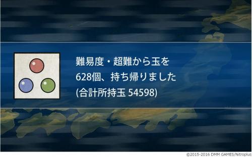 touken20161202-08.jpg