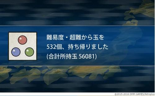 touken20161202-11.jpg