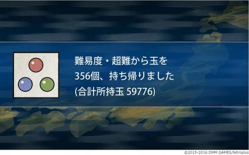 touken20161203-01.jpg