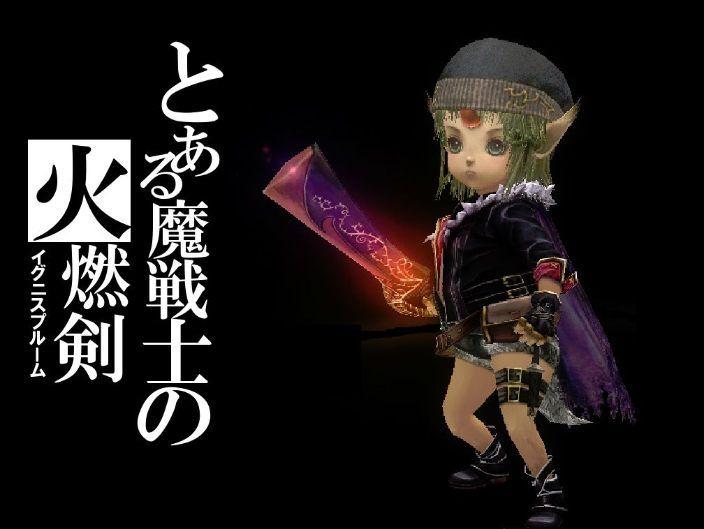 L燃剣2A