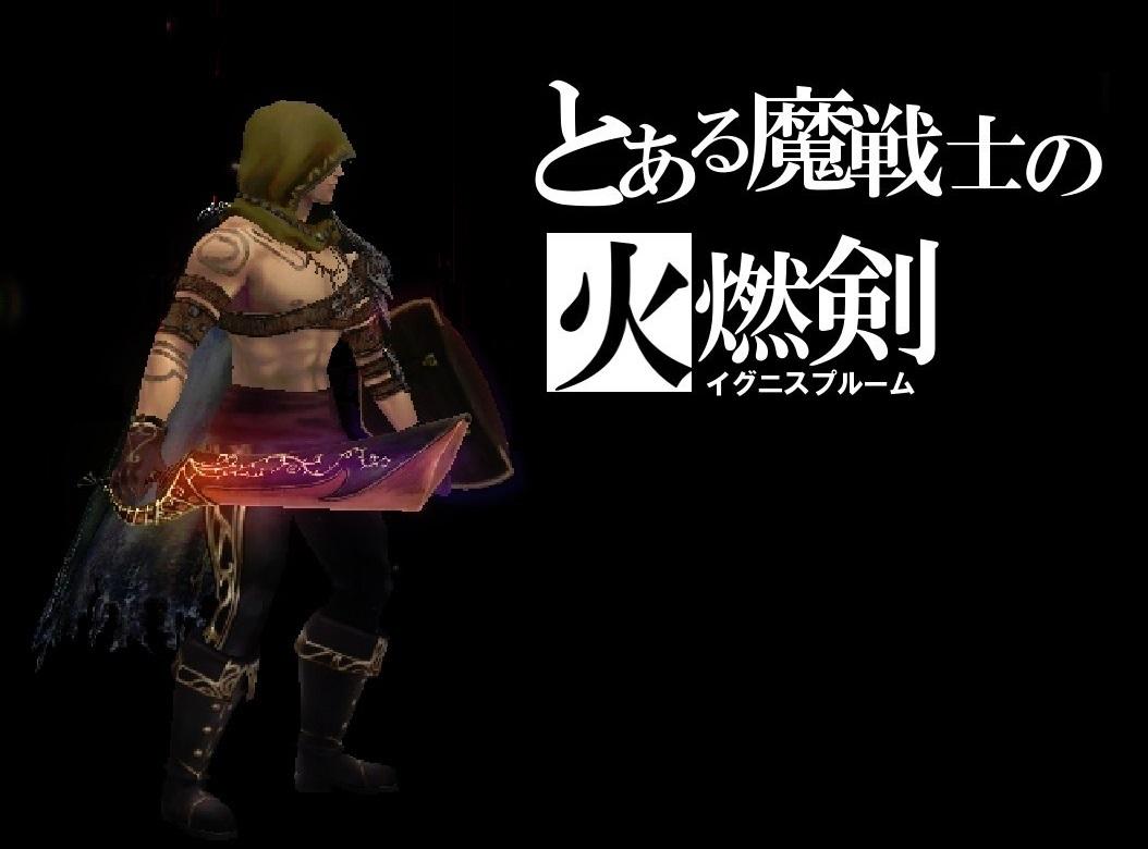 L燃剣4A