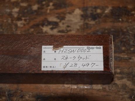 PC310053 スネークウッド