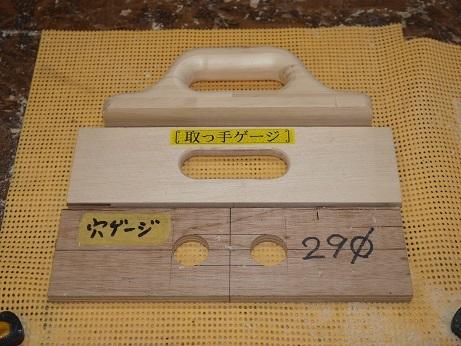 P1050036 取っ手ゲージ