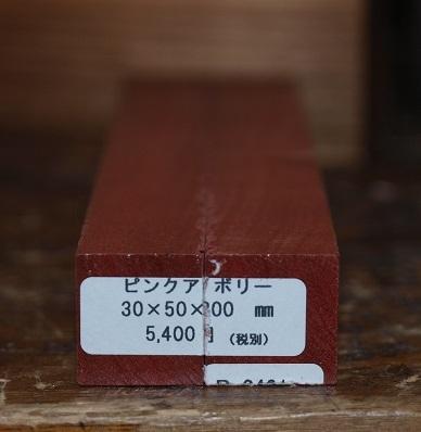 P1150045 5400円