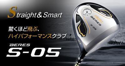 本間ゴルフ BERES S-05