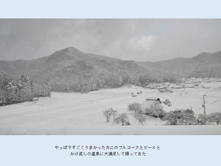 カニ旅行 2017-1-2