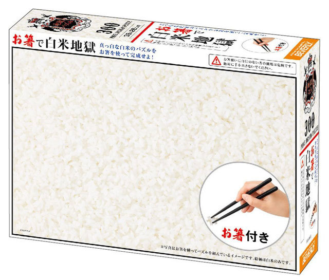 Jigsaw-puzzle-rice-chopsticks.jpg
