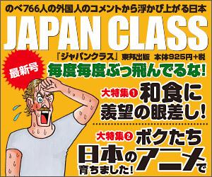 japanclass001.jpg