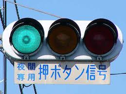 shinngou065498655653033549879846.jpg