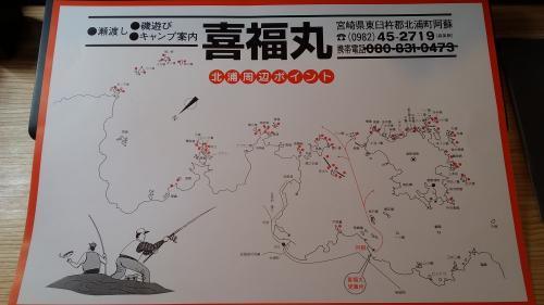 北浦ポイント図
