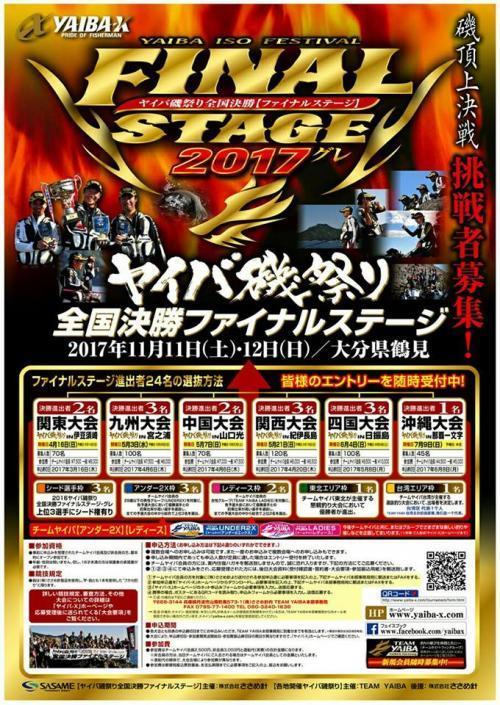 ヤイバ'17磯祭りポスター