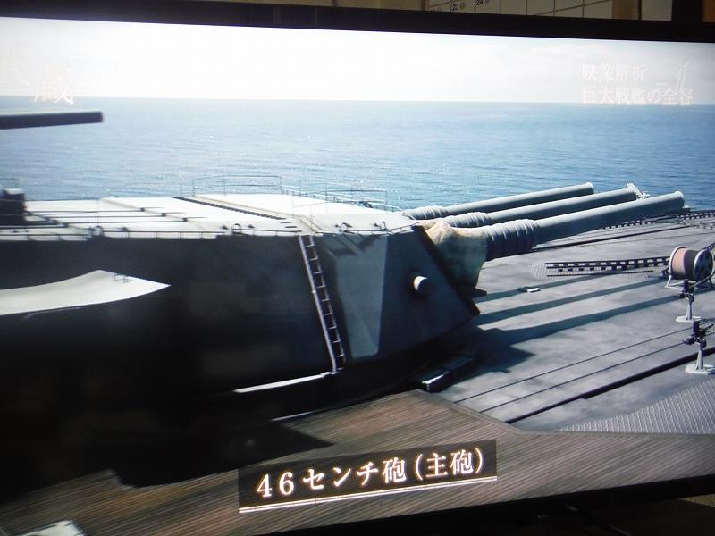 むさし主砲DSCF7929