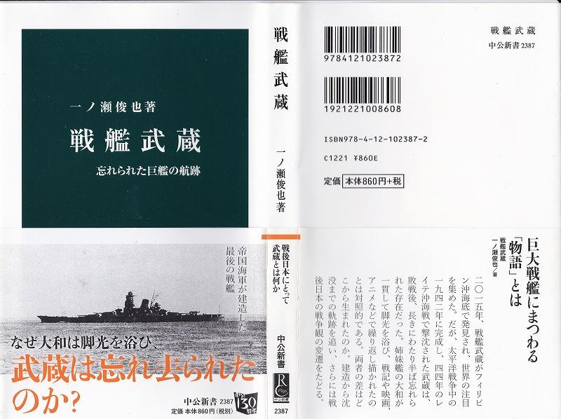 一ノ瀬俊也著戦艦武蔵カバー20160725