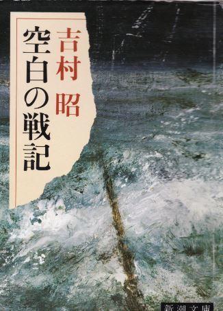 吉村昭空白の戦記表紙