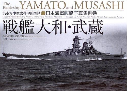 大和型戦艦001