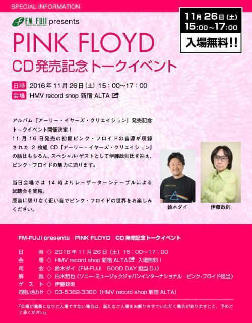 26_pinkfloyd_convert_20161120142710.jpg