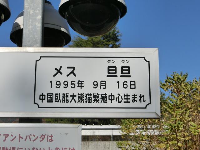 動物園王子 010
