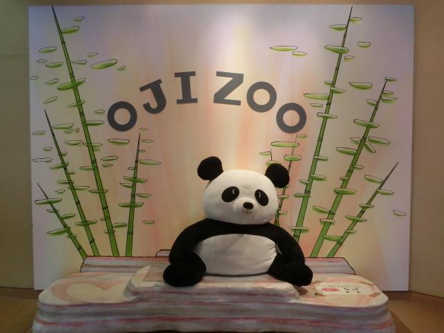 動物園王子 266