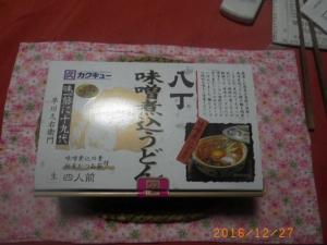 味噌煮込み109