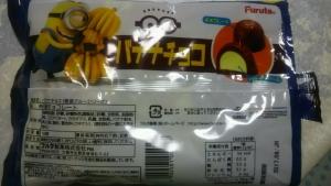 bananachoko2.jpg