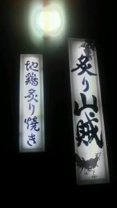sanzoku7_2.jpg