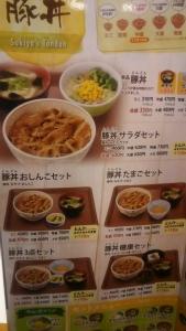 sukiya3_14.jpg