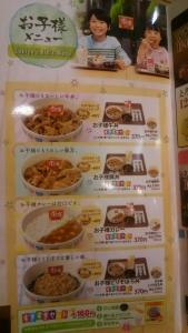 sukiya3_16.jpg