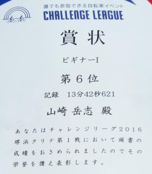 堺浜クリテ161217表彰状