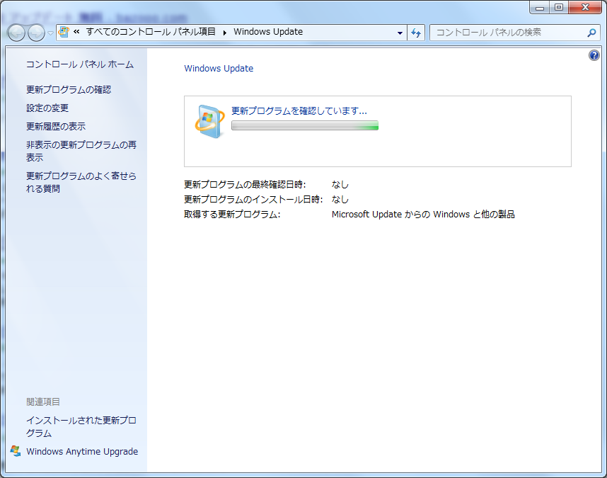 windows7_アップデート画面