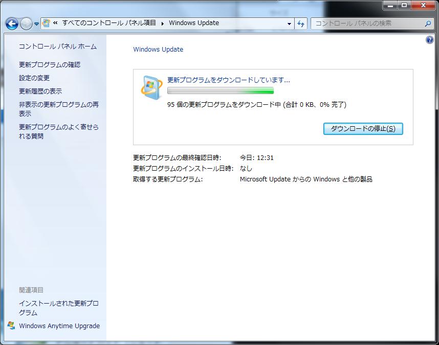 windows7_アップデート画面2