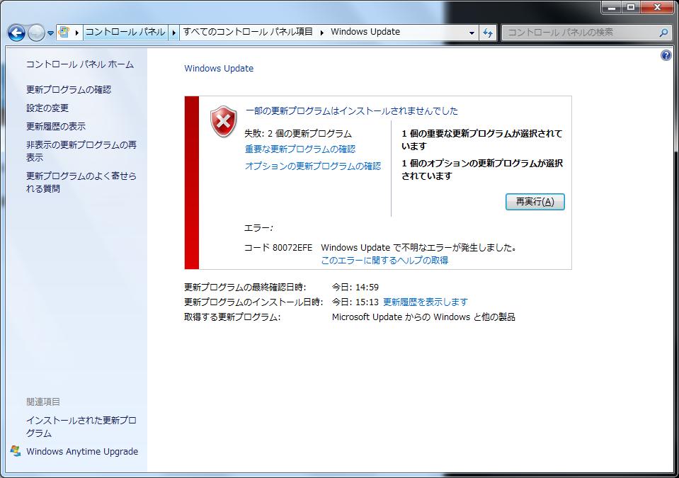 Windows7アップデートエラー80072EFE