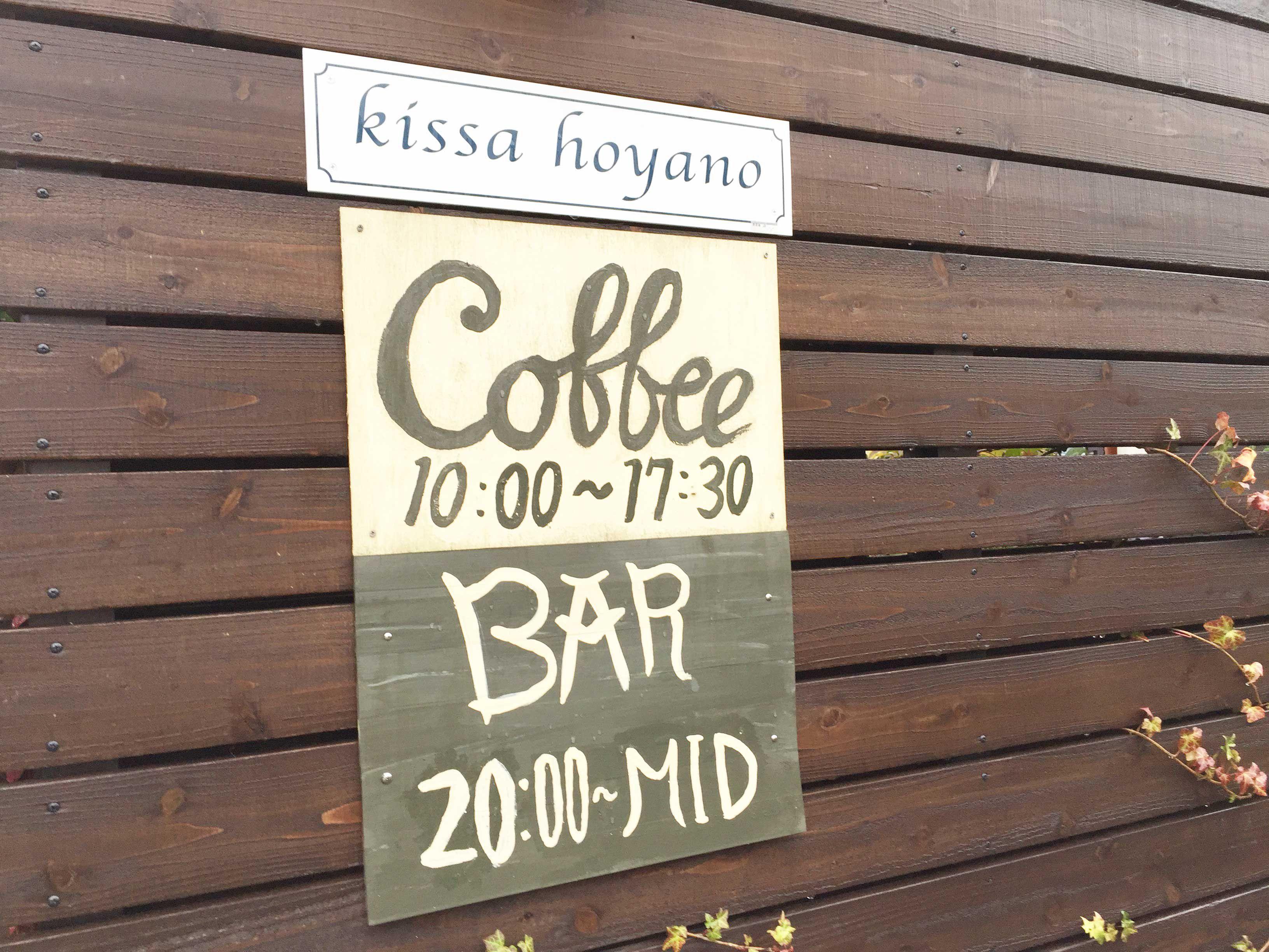 喫茶ときどきバー hoano(ほやの)2
