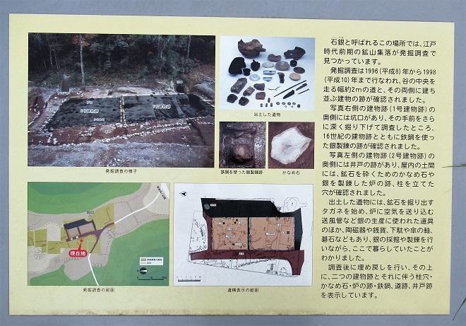 仙ノ山看板