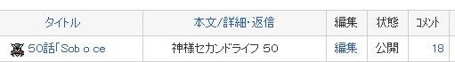ブログスクショ編集155