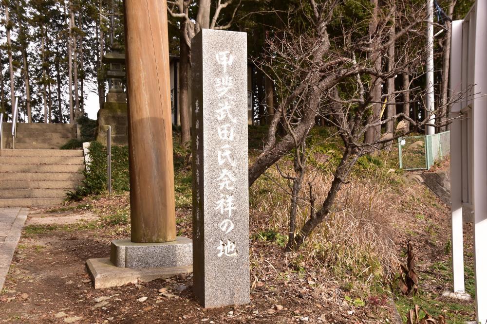 武田氏館石碑