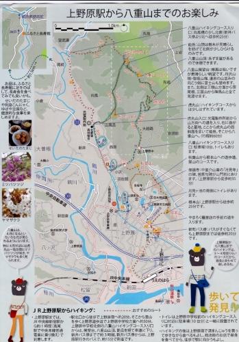 上野原から八重山まで (714x1024)