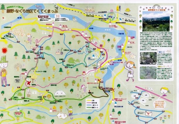藤野園芸ランドマップ (1024x711)