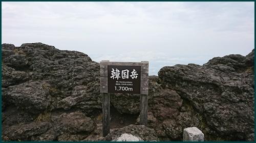 013 韓国岳