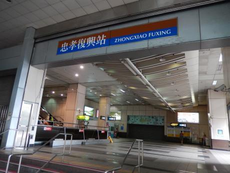 台北2016.7台北・地下鉄忠孝復興駅