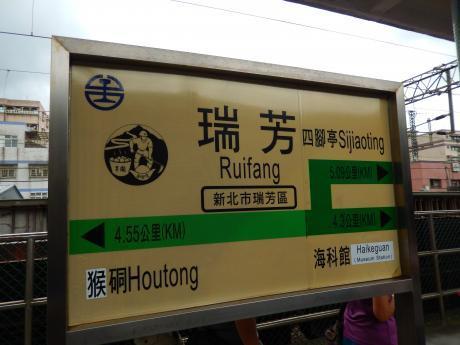 台北2016.7台北・台湾鉄道瑞芳駅