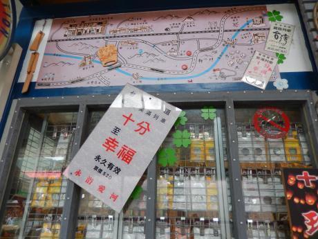 台北2016.7台北・台湾鉄道平渓線十分