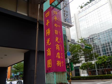 台北2016.7台北・グルメ